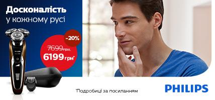 Супер ціна на електричну бритву Philips