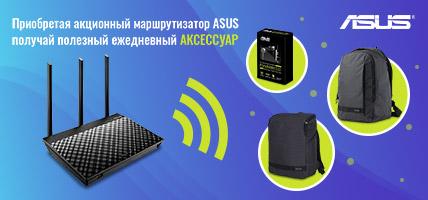 Покупай маршрутизатор ASUS – получай подарок!