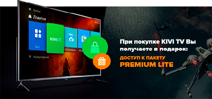 Купи телевизор KIVI – и получи в подарок подписку на 3 месяца сервиса KIVI TV!