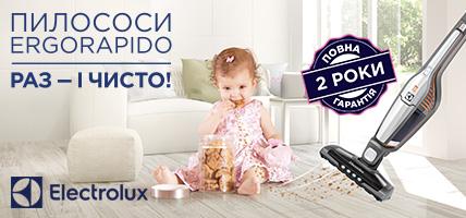 Купи пилосос Ergorapido ТМ «Electrolux» - отримай 2 роки додаткової гарантії!