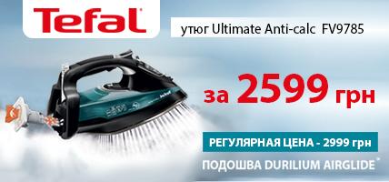 Супер цена на утюг Tefal FV9785E0!