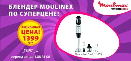 Супер цена на блендер Moulinex DD653832!