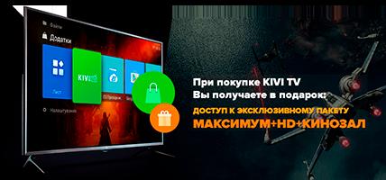 Купи телевизор KIVI – получи больше 150 цифровых каналов из них 20 в HD качестве, с доступом к кинозалу на  6 месяцев.
