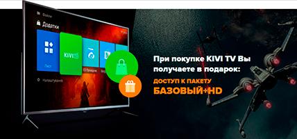 Купи телевизор KIVI – получи доступ к пакету базовый+HD на  6 месяцев в подарок
