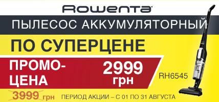 Специальная цена на пылесос Rowenta RH6545WH!