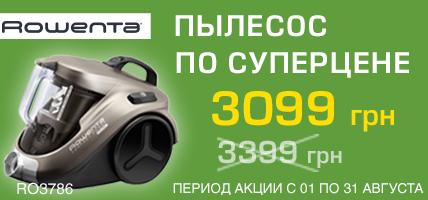 Супер цена на пылесос для сухой уборки Rowenta RO3786EA!