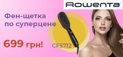 Супер цена на фен-щетку Rowenta CF5712F0!