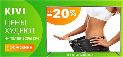 Цены худеют на телевизоры Kivi!