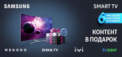 Купуй Samsung Smart TV и  получи 6 месяцев захватывающего контента в подарок
