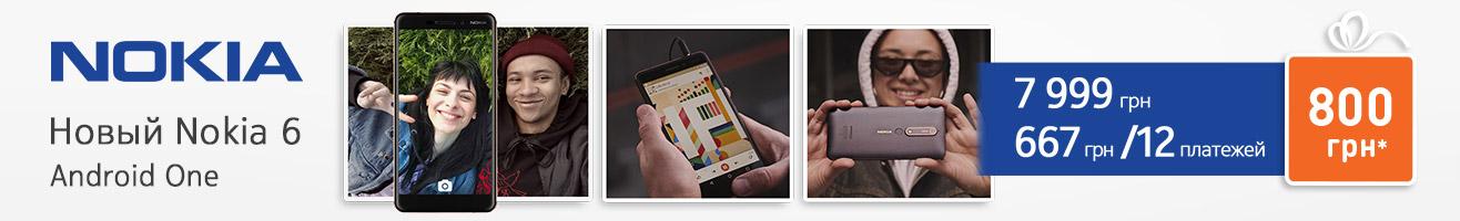 Смартфон Nokia 6.1 dual ru
