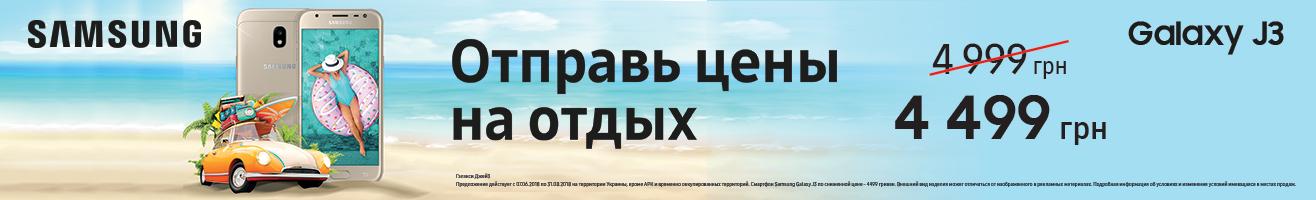 Смартфон Samsung Galaxy J3 2017 ru