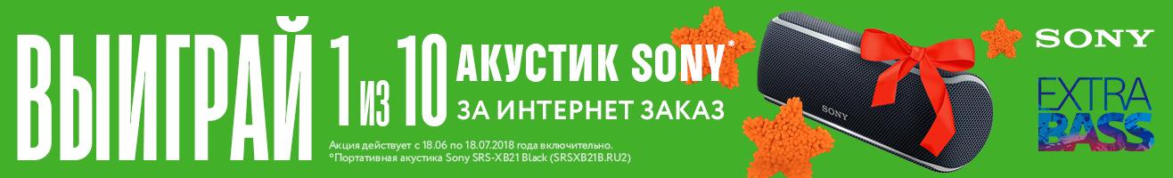 РОЗЫГРЫШ АКУСТИК SONY ru