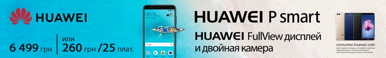 Смартфон Huawei P Smart ru