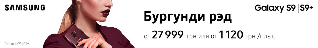 Смартфон Samsung Galaxy S9 Burgundy Red ru