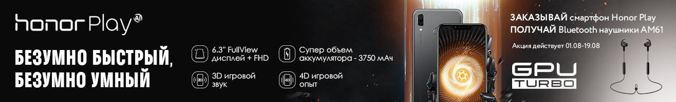 Смартфон Honor Play ru