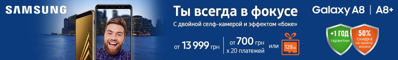 Смартфон Samsung Galaxy A8 2018 ru