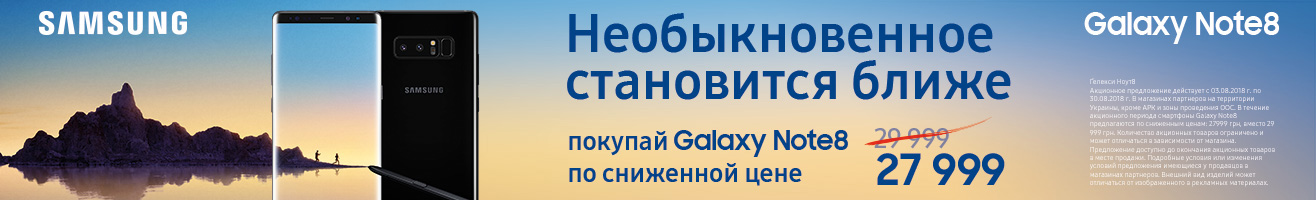 Смартфон Samsung Galaxy Note8 ru