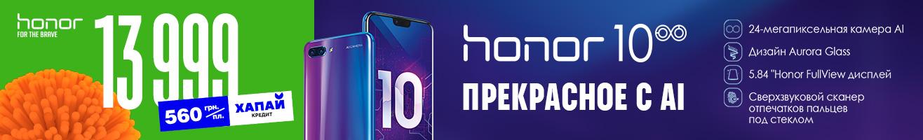 Смартфон Honor 10 ru
