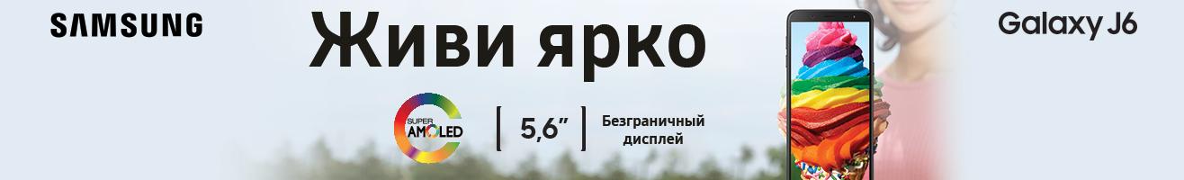 Смартфон Samsung Galaxy J6 ru