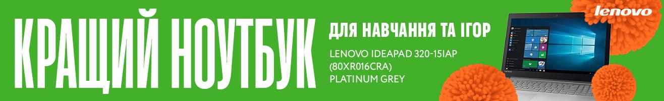 Ноутбук Lenovo IdeaPad 320 ua