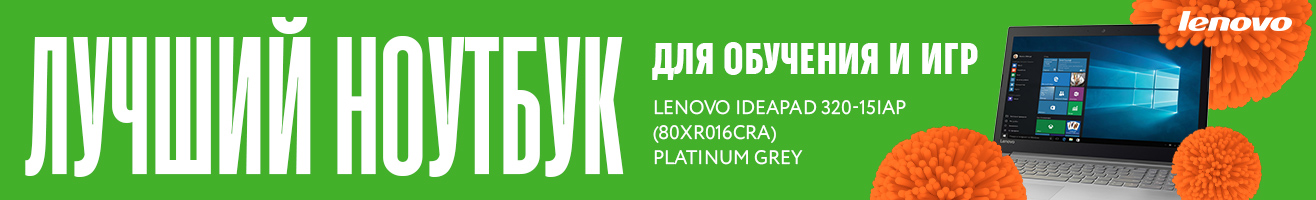 Ноутбук Lenovo IdeaPad 320 ru