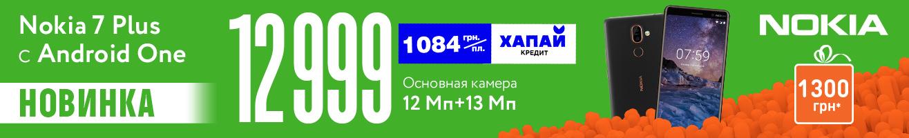 Смартфон Nokia 7 Plus ru