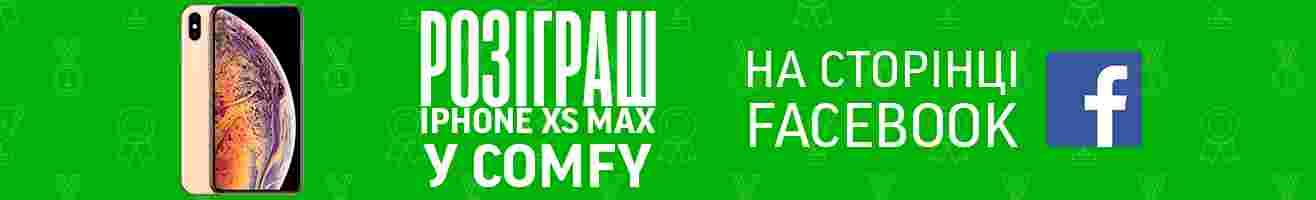 Розыгрыш iPhone XS Max ua
