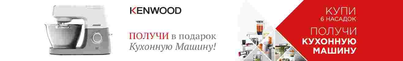 Кухонная машина Kenwood ru