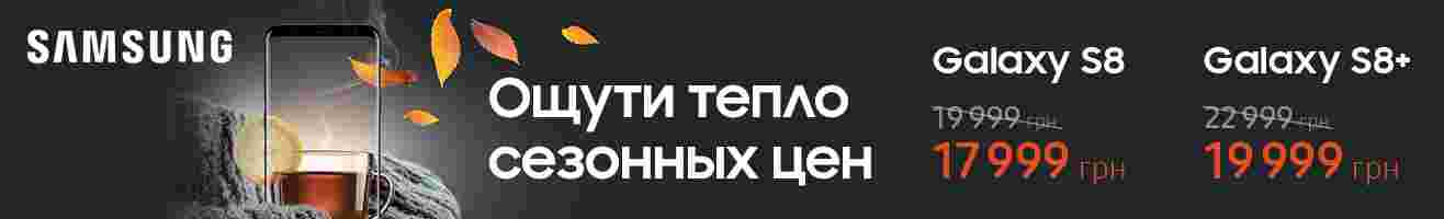 Смартфон Samsung S8 ru