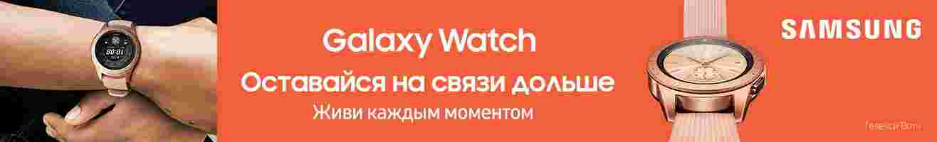 Смарт-часы Samsung Galaxy Watch ru