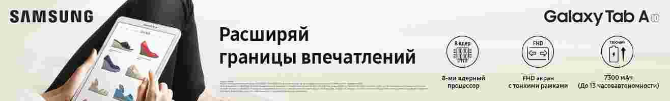 Планшет Samsung Galaxy Tab A 10 ru