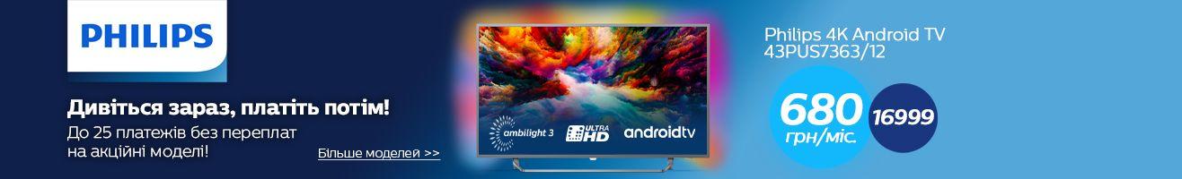 Купити LED телевізор за низькою ціною в Києві aa95250225b65