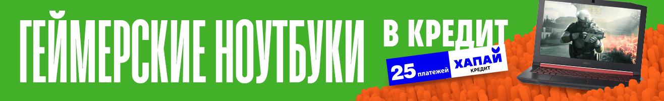 Ноутбук игровой ru