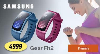 Фитнес-браслет Samsung Gear Fit2
