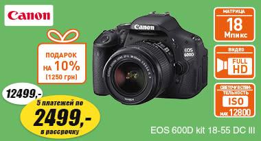 Фотокамера Canon EOS 600D kit 18-55mm DC III