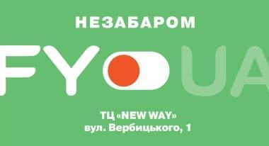 Открытие КиевВер