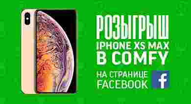 Розыгрыш iPhone XS Max ru