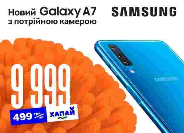 Смартфон Samsung A750 Galaxy A7 2018 ua