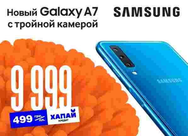 Смартфон Samsung A750 Galaxy A7 2018 ru