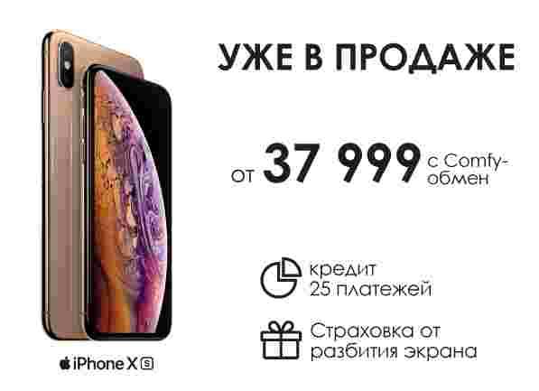 Смартфон Apple iPhone Xs ru