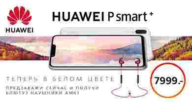 Смартфон Huawei P Smart Plus White ru
