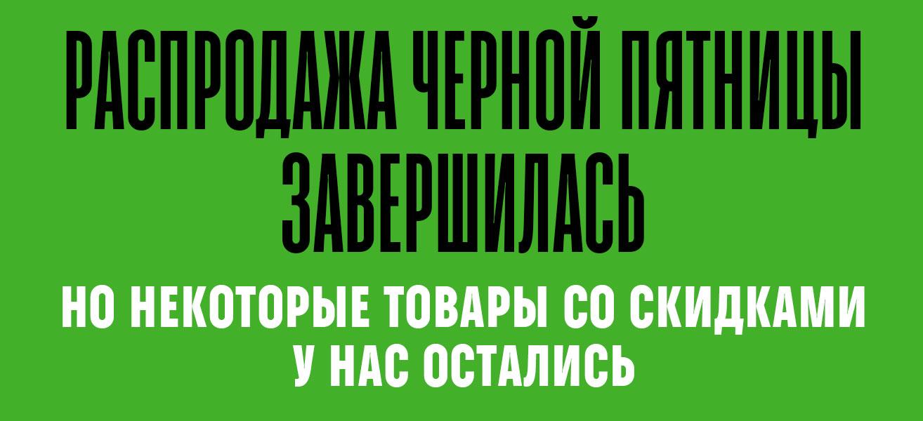 Черная пятница 2018 в Украине. ➤ Распродажи в Black Friday. Большие ... b6b7e7d80b9